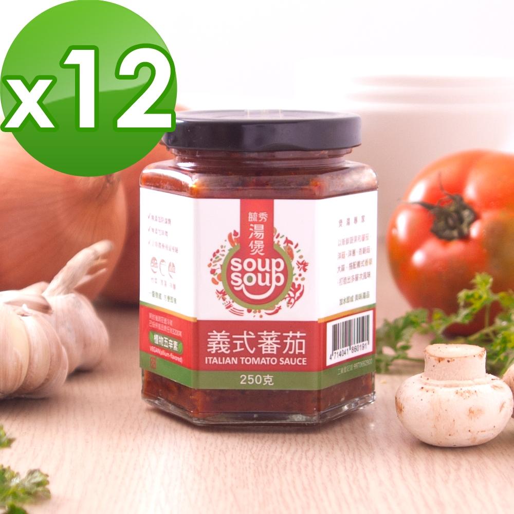 毓秀私房醬 義式蕃茄醬(250g/罐)*12罐組