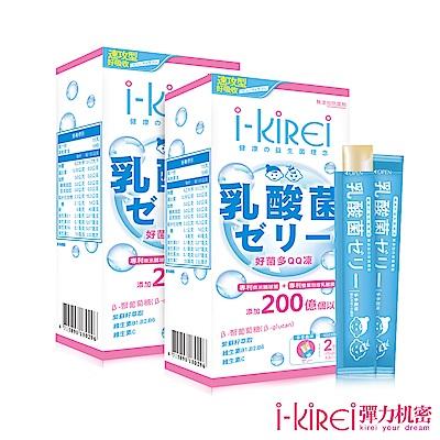i-KiREi 好菌多QQ凍-2盒(共20入)