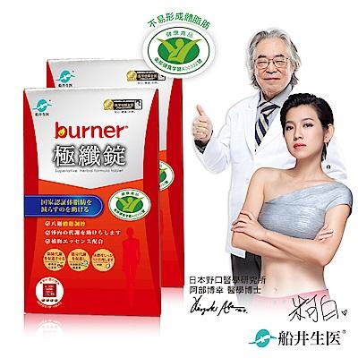 [加購]burner倍熱 健字號極纖錠 6日體驗組(快速到貨)