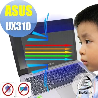 EZstick ASUS UX310 UQ 專用 防藍光螢幕保護貼