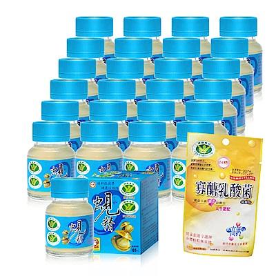 台糖 原味蜆精(62ml/瓶)x48瓶養生組(贈台糖 寡醣乳酸菌x1袋)