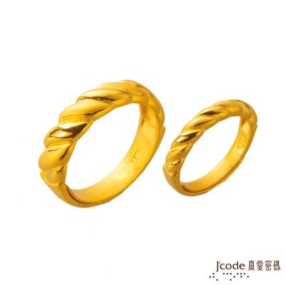 J'code真愛密碼 恩愛永結黃金對戒