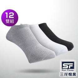 Sun Flower三花 隱形襪.襪子(12雙組)