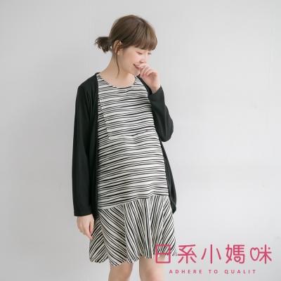 日系小媽咪孕婦裝-哺乳衣-二件式立體條紋魚尾裙襬洋裝