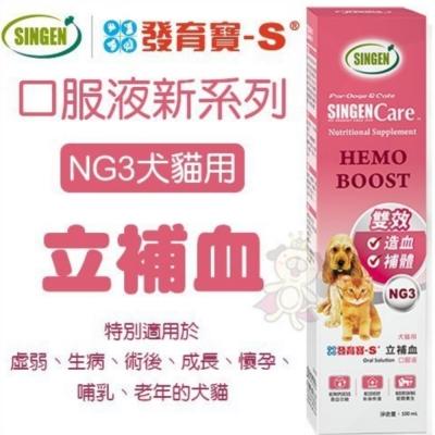台灣發育寶《口服液新系列-NG3立補血(犬貓用)》100ml《<b>2</b>罐組》