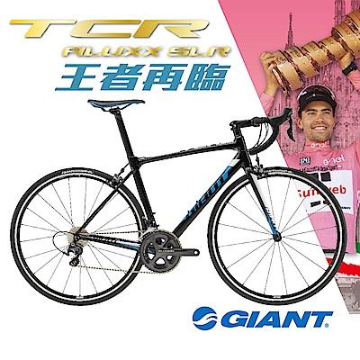 GIANT TCR SLR 1 極輕量鋁合金王者公路車