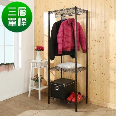BuyJM黑烤漆三層單桿衣櫥60x45x180cm-DIY