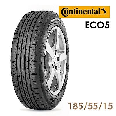【德國馬牌】ECO5- 185/55/15吋輪胎 (適用於Colt Plus 等車型)
