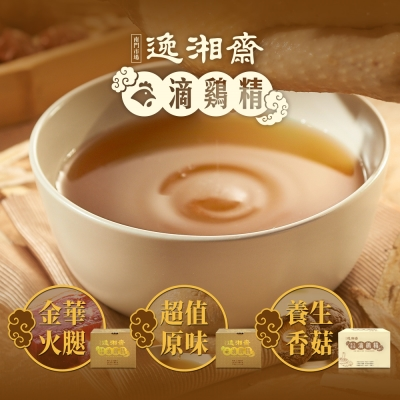 南門市場逸湘齋 三口味滴雞精(原味1盒+金華火腿1盒+香菇1盒)共30包