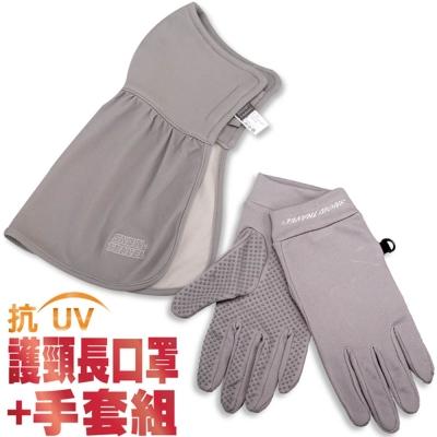 【SNOW TRAVEL】抗UV冰涼降溫手套+護頸長口罩_灰