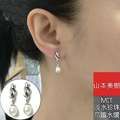 【山本美樹】維納斯 淡水珍珠耳環(針式/夾式)