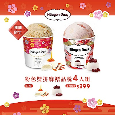 哈根達斯-粉色雙拼麻糬品脫4入組(太妃糖麻糬/紅豆麻糬)