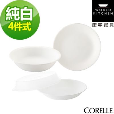 CORELLE康寧-純白4件式餐盤組-429