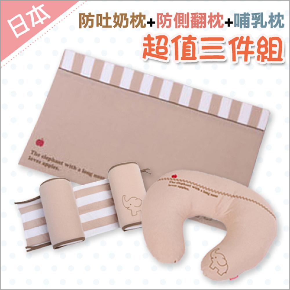 日本熱銷多功能側枕頭+嬰兒三角防吐奶枕+哺乳枕組(三件組)