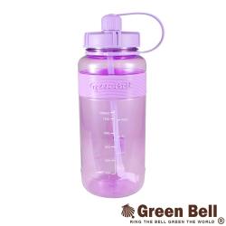 GREEN BELL綠貝超止滑彈跳吸管太空水壺V代2000ml(紫)