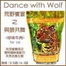 澳洲DanceWithWolf 荒野饗宴之與狼共舞《珍味牛肉》貓糧 5.5磅