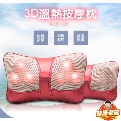 健康老施 3D溫熱按摩枕-熱情紅