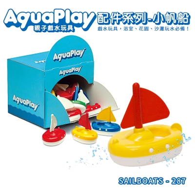 瑞典Aquaplay 小帆船- 287