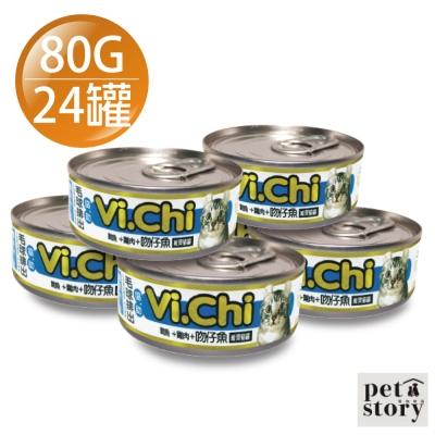 pet story寵愛物語Vi.Chi維齊化毛貓罐頭鮪魚雞肉吻仔魚24罐