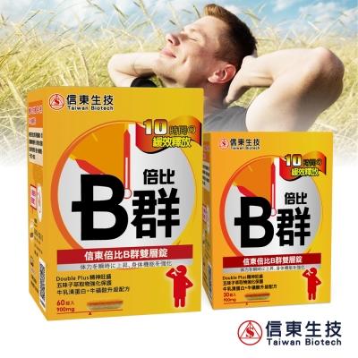 信東生技倍比B群雙層錠-牛磺酸升級-60錠-30錠