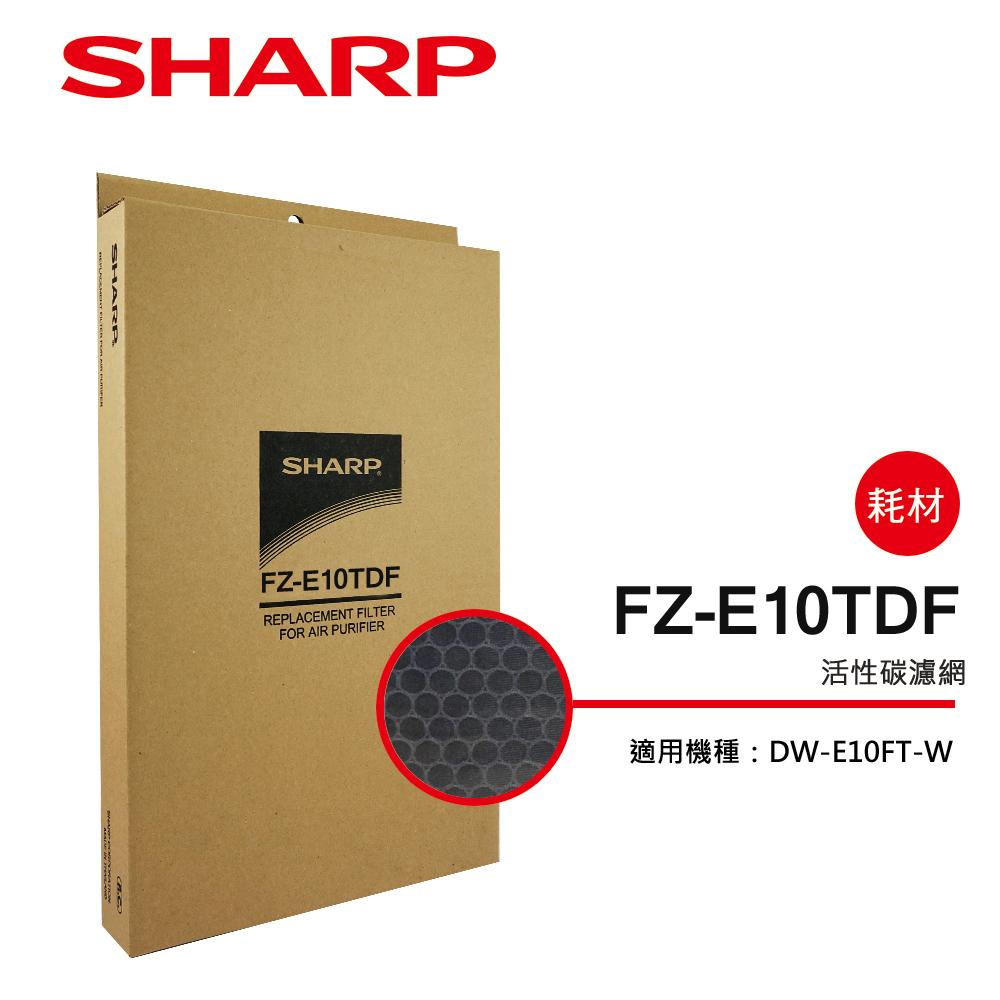 SHARP 夏普 DW-E10FT-W專用活性碳過濾網 FZ-E10TDF @ Y!購物