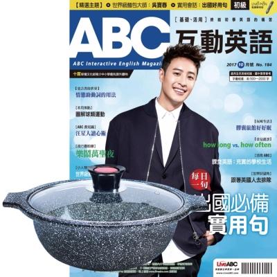 ABC互動英語互動光碟版 (1年12期) 贈 Maluta花崗岩不沾砂鍋28cm
