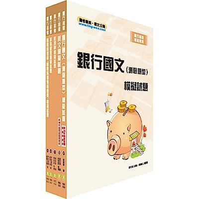 華南金控(儲備菁英行員-商學管理組)模擬試題套書(贈題庫網帳號、雲端課程)
