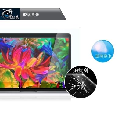 D&A 蘋果 MacBook Pro (13吋)2016版玻璃奈米螢幕+HC Bar保貼組