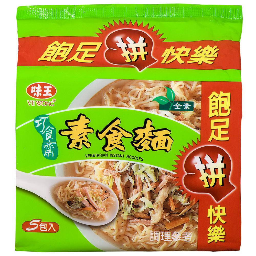 味王 素食麵(5包/袋)