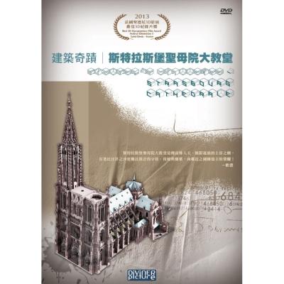 建築奇蹟 - 斯特拉斯堡聖母院大教堂 DVD