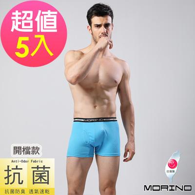 男內褲  抗菌防臭四角褲/平口褲 水藍(超值5件組) MORINO