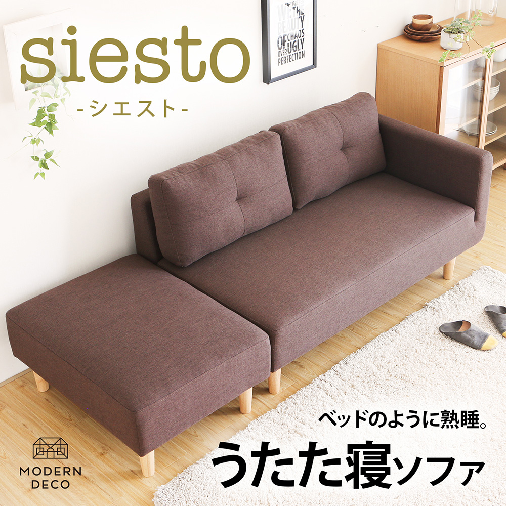 MODERN DECO Siesto 賽斯托日系簡約雙人+凳沙發-多色選 product image 1