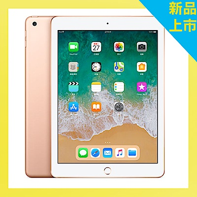 Apple 2018 iPad 9.7吋 Wi-Fi 128GB