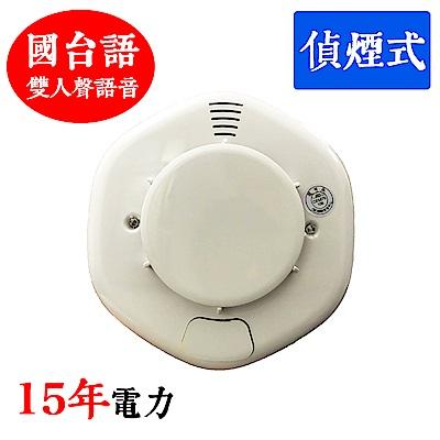 【防災專家】國台語雙語音 住宅用火災警報器 電池壽命15年 台灣製造 煙霧偵測器