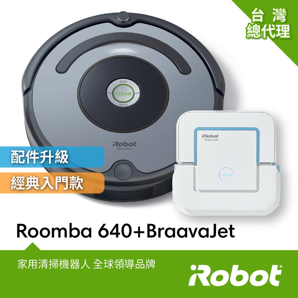 iRobot Roomba 640掃地機iRobot BraavaJet 240擦地機