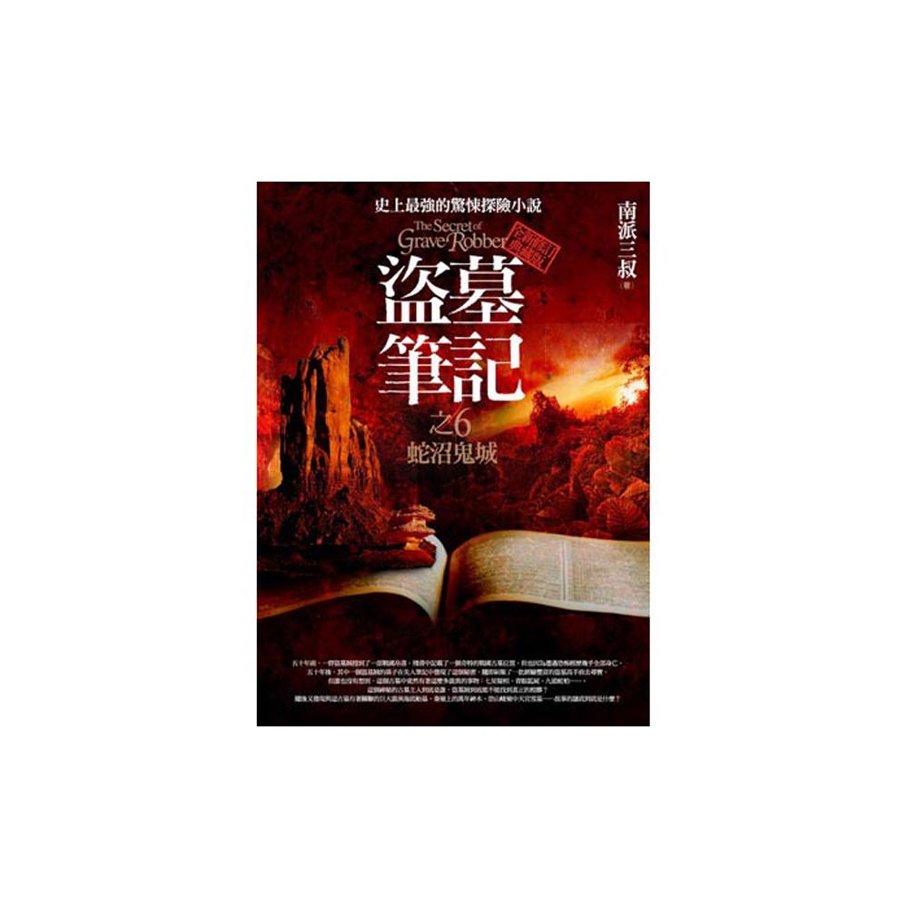 盜墓筆記之(6):蛇沼鬼城I(全新書衣典藏版)