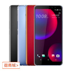 HTC U11 EYEs 64G 送清水套+保貼
