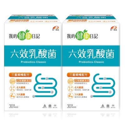 我的健康日記 六效乳酸菌 經典原味 (30日份) 二盒超值組