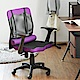 完美主義 透氣可後推式把手電腦椅/辦公椅/(6色)