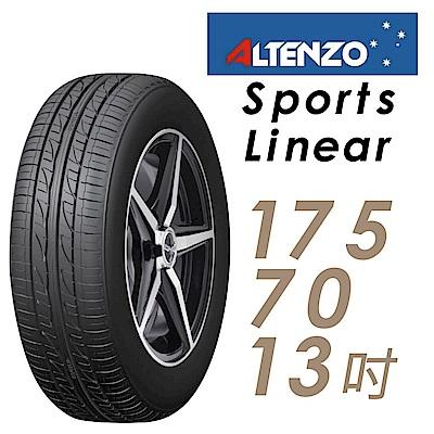 【澳洲曙光】輪胎 SL-1757013吋 82H
