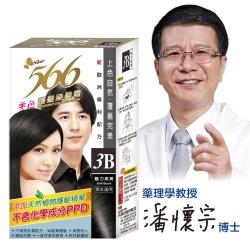 566護髮染髮霜-3B魅力柔黑