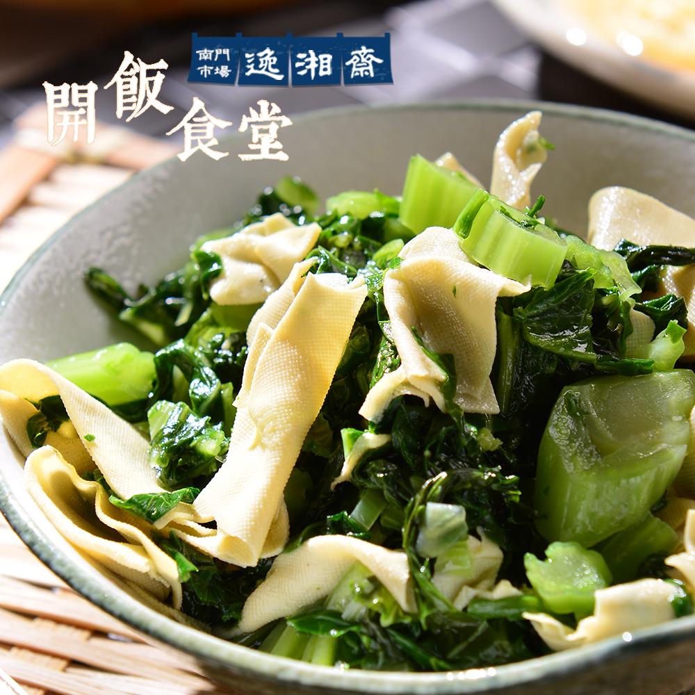 開飯食堂-南門市場逸湘齋 雪菜百頁 (250g/包)