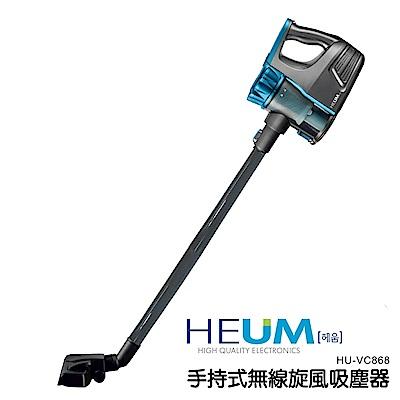 韓國HEUM手持無線旋風吸塵器-充電(HU-VC868)