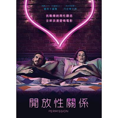 開放性關係 DVD