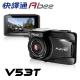 快譯通Abee V53T 1080P GPS 觸控行車記錄器-快