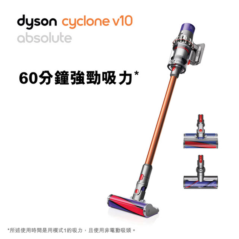 dyson戴森Cyclone V10 Absolute無線手持吸塵器銅色贈包