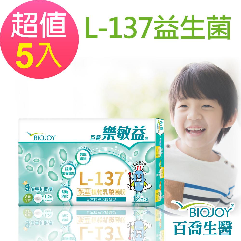 BioJoy百喬 樂敏益 L-137乳酸菌調體精華(12包/盒)x5入 @ Y!購物