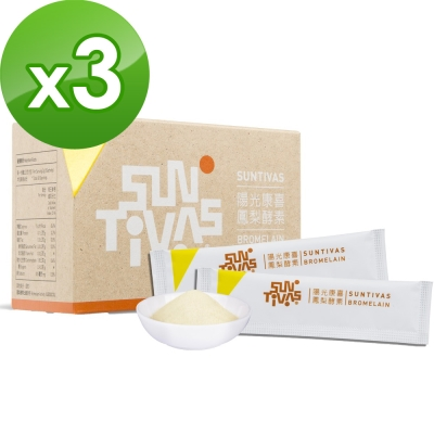 陽光康喜 鳳梨酵素(顆粒)(60包/盒)x3盒組