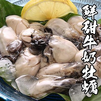 【海鮮王】鮮甜牛奶牡蠣 *3包組(250g±10%/包)