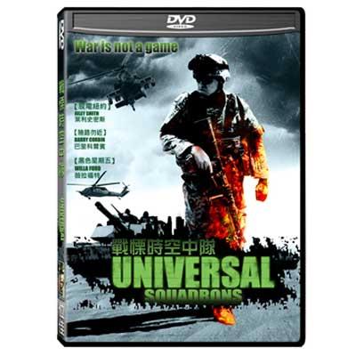 戰慄時空中隊DVD